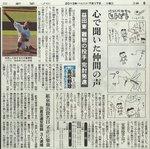 2013年太田高校完封記事.jpg