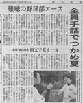 2014年夏毎日新聞記事_掲載用.jpg