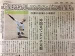 2013夏_大田戦_山陰中央新報.jpg