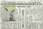 2013年太田高校完封記事_山陰中央新報.jpg