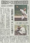 2014年夏山陰中央新報_ネット用.jpg