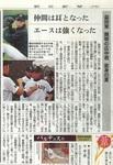 2014年夏朝日新聞_ネット用.jpg