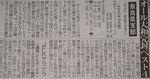 新聞記事_100929.JPG